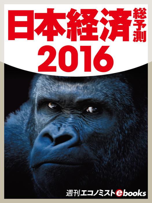 日本経済総予測2016-電子書籍-拡大画像