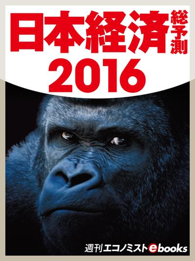 日本経済総予測2016-電子書籍