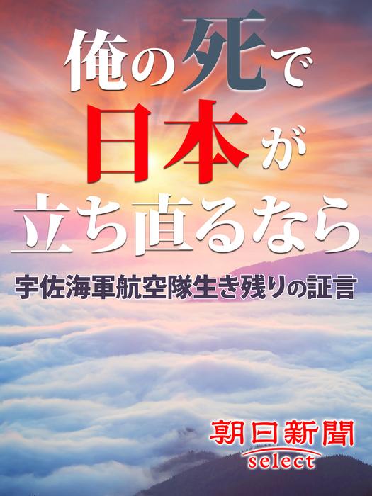 俺の死で日本が立ち直るなら 宇佐海軍航空隊生き残りの証言拡大写真