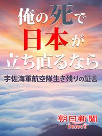 俺の死で日本が立ち直るなら 宇佐海軍航空隊生き残りの証言-電子書籍