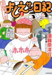 実在ニョーボ よしえサン日記 (1)-電子書籍
