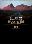 ルート66、再び 時空を超えるオールドハイウェイの旅-電子書籍