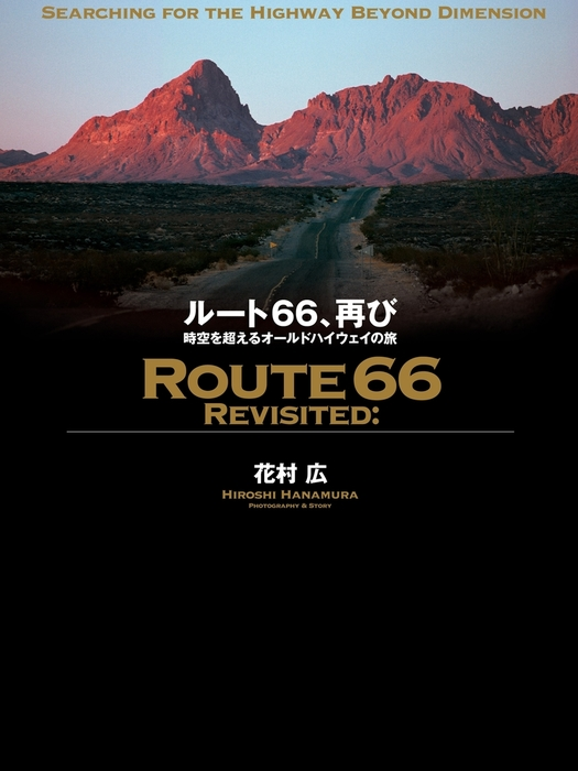 ルート66、再び 時空を超えるオールドハイウェイの旅拡大写真