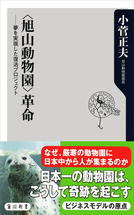 〈旭山動物園〉革命 夢を実現した復活プロジェクト-電子書籍-拡大画像