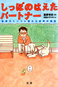 しっぽのはえたパートナー : 盲導犬ミントと触れた街角の福祉