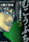 むこうぶち 高レート裏麻雀列伝 (3)-電子書籍