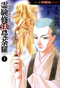 密教僧 秋月慈童の秘儀 霊験修法曼荼羅(1)