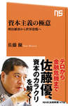 資本主義の極意 明治維新から世界恐慌へ-電子書籍