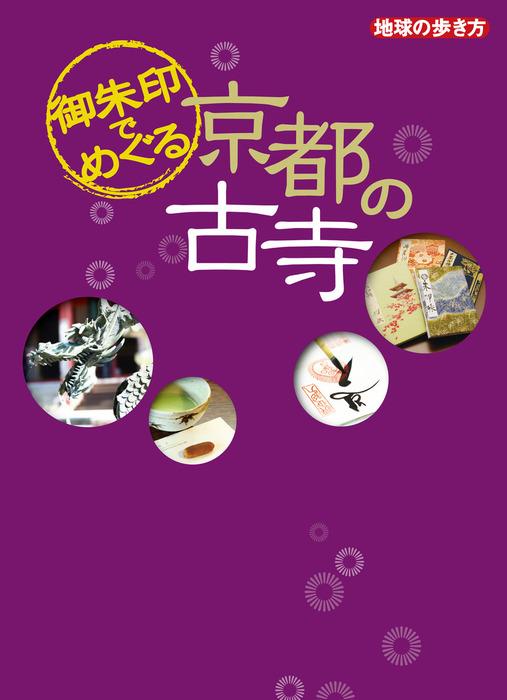 御朱印でめぐる京都の古寺-電子書籍-拡大画像