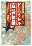 日米全調査 ドーリットル空襲秘録-電子書籍