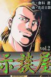 示談屋 Vol.2-電子書籍