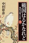 戦国はるかなれど(下)~堀尾吉晴の生涯~-電子書籍