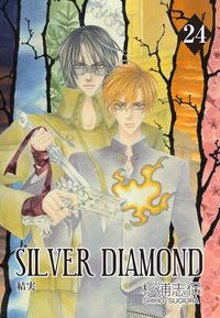 SILVER DIAMOND 24巻