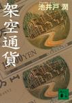 架空通貨-電子書籍