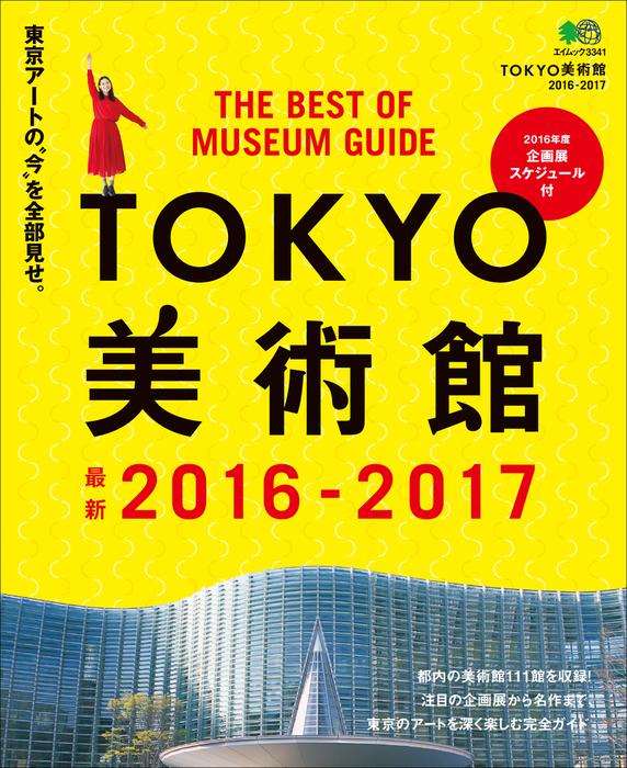TOKYO美術館 2016-2017拡大写真