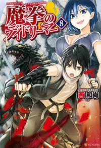 魔拳のデイドリーマー8-電子書籍
