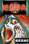 暗黒辞典3-電子書籍