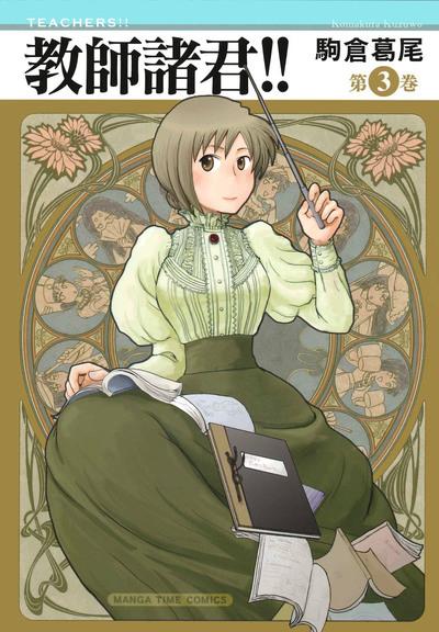 教師諸君!! 3巻-電子書籍