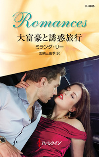 大富豪と誘惑旅行-電子書籍