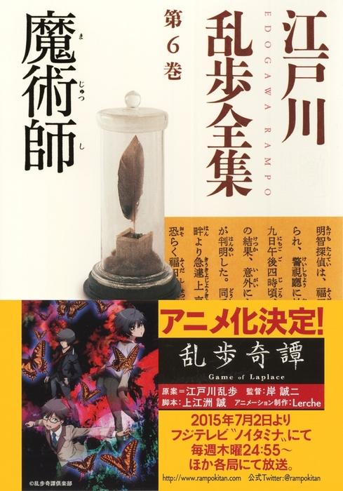 魔術師~江戸川乱歩全集第6巻~拡大写真