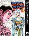 狂四郎2030 13-電子書籍