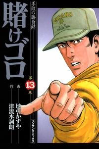 賭けゴロ13-電子書籍