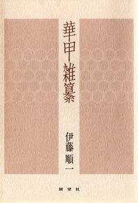 華甲雑纂-電子書籍