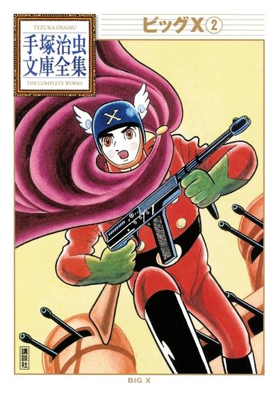 ビッグX 手塚治虫文庫全集(2)-電子書籍