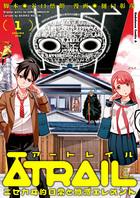 ATRAIL ‐ニセカヰ的日常と殲滅エレメント‐(角川コミックス・エース)