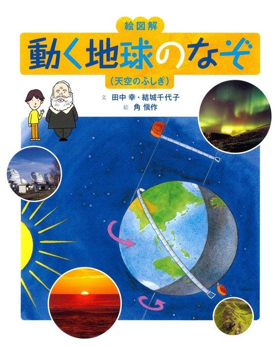 絵図解 動く地球のなぞ(天空のふしぎ)拡大写真