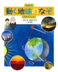 絵図解 動く地球のなぞ(天空のふしぎ)-電子書籍