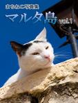 まちねこ写真集・マルタ島 vol.1-電子書籍