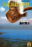宍道湖殺人事件-電子書籍