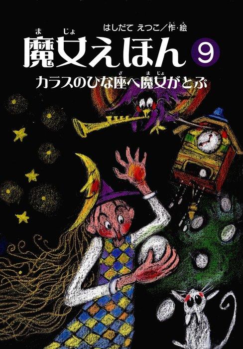 魔女えほん(9) カラスのひな座へ魔女がとぶ-電子書籍-拡大画像