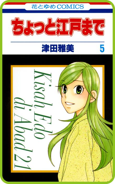 【プチララ】ちょっと江戸まで story27-電子書籍-拡大画像