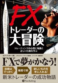 FXトレーダーの大冒険 ──トレーディングの心理と知識と正しい行動を学ぶ-電子書籍