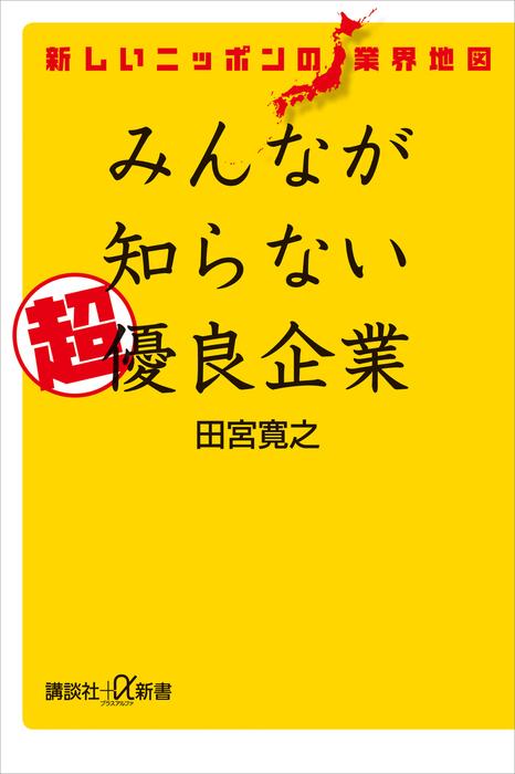 新しいニッポンの業界地図 みんなが知らない超優良企業-電子書籍-拡大画像