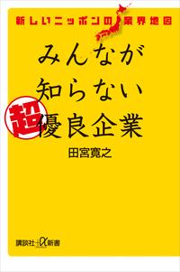 新しいニッポンの業界地図 みんなが知らない超優良企業-電子書籍