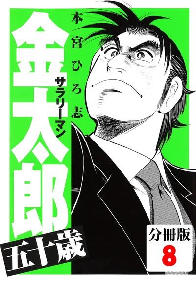 サラリーマン金太郎五十歳【分冊版】(8)-電子書籍