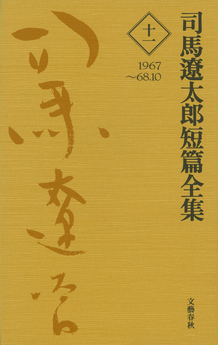 司馬遼太郎短篇全集 第十一巻拡大写真