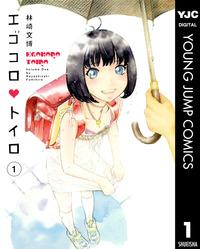 エゴコロ・トイロ 1-電子書籍
