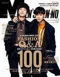 MEN'S NON-NO 2016年12月号-電子書籍