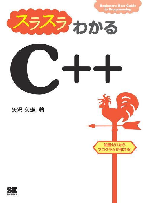 スラスラわかるC++拡大写真