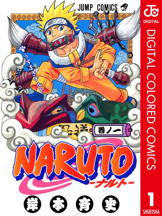 NARUTO―ナルト― カラー版 1-電子書籍-拡大画像
