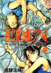 【20%OFF】EDEN(アフタヌーン)【期間限定1~18巻セット】