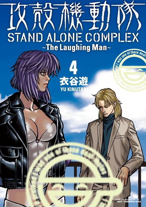 攻殻機動隊 STAND ALONE COMPLEX ~The Laughing Man~(4)拡大写真