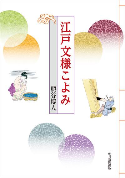 江戸文様こよみ-電子書籍