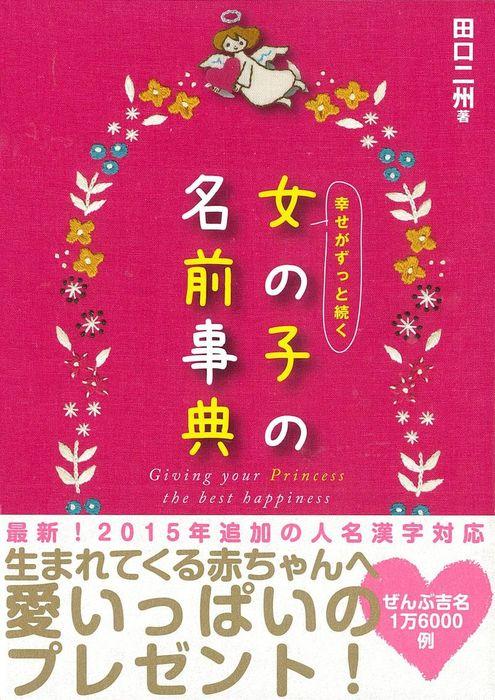 命名 辞典 赤ちゃん 「立」という漢字の読み方・画数・音読み・訓読み・名のり・意味・由来について調べる