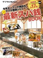 関西ファミリーウォーカー特別編集 '14冬最新スパ銭BOOK