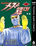 メスよ輝け!! 6-電子書籍